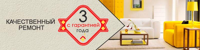 Ремонт в Москве с гарантией